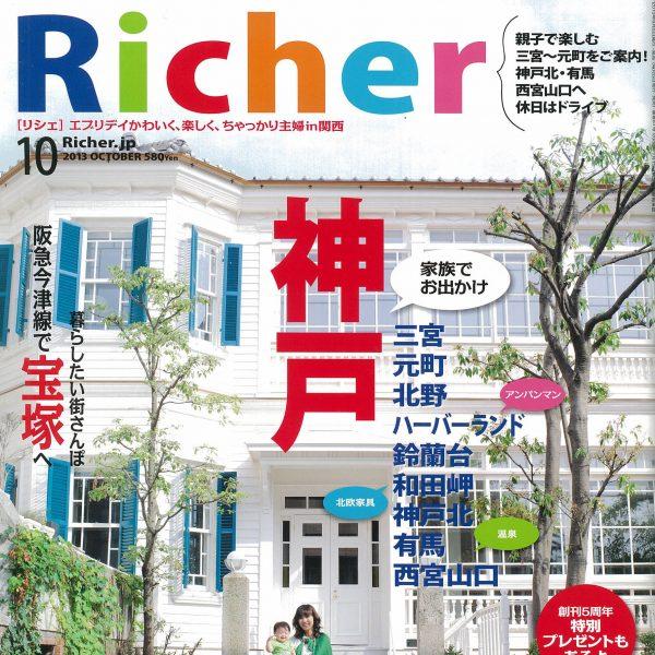 Richer 2013年10月号