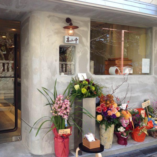平野町店を開店いたしました。