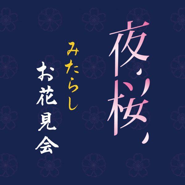 夜桜 みたらしお花見会
