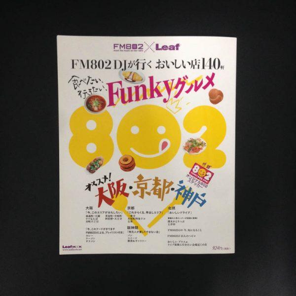 FM802×Leaf Funkyグルメ