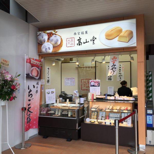 阪神甲子園駅店を開店いたしました。