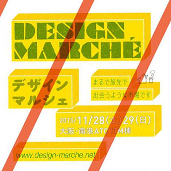 デザインマルシェ 2015