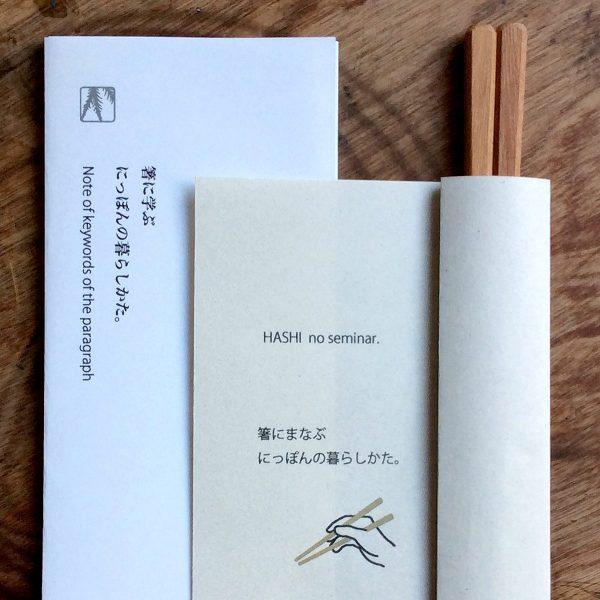 お箸のゼミ vol.2