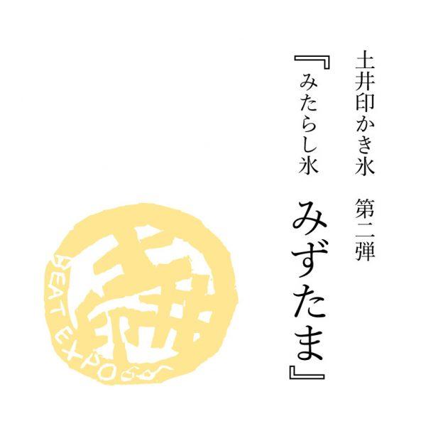 土井印オリジナルかき氷「みずたま」