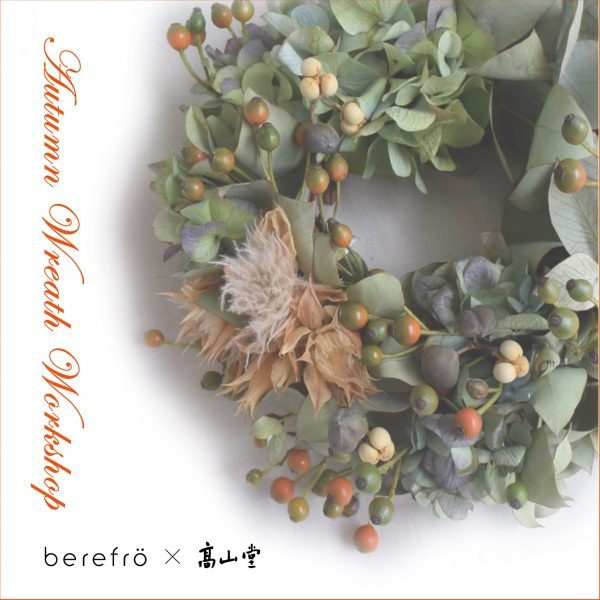 berefrö limited flower shop 3