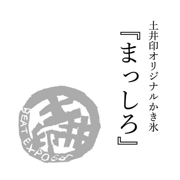 土井印オリジナルかき氷「まっしろ」