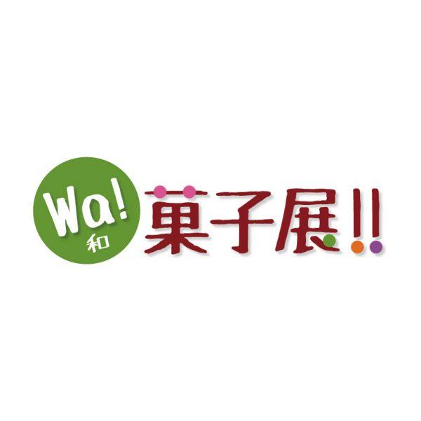 Wa ! 菓子展 @あべのハルカス近鉄本店