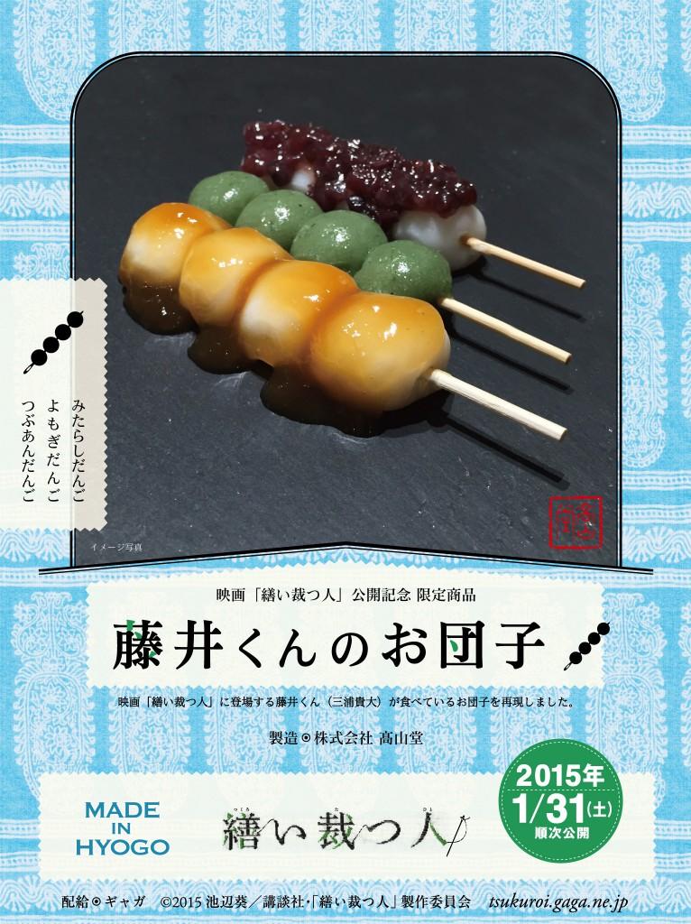 tsukuroi_dango6